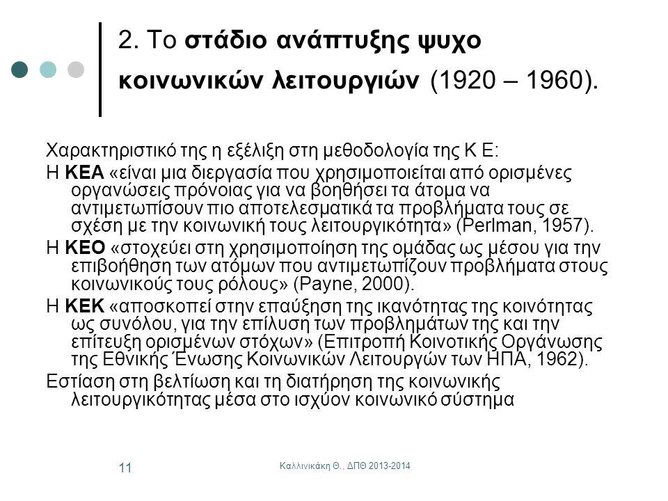 Καλλινικάκη Θ., ΔΠΘ 2013-2014 11 2. Το στάδιο ανάπτυξης ψυχο κοινωνικών λειτουργιών (1920 – 1960). Χαρακτηριστικό της η εξέλιξη στη μεθοδολογία της Κ