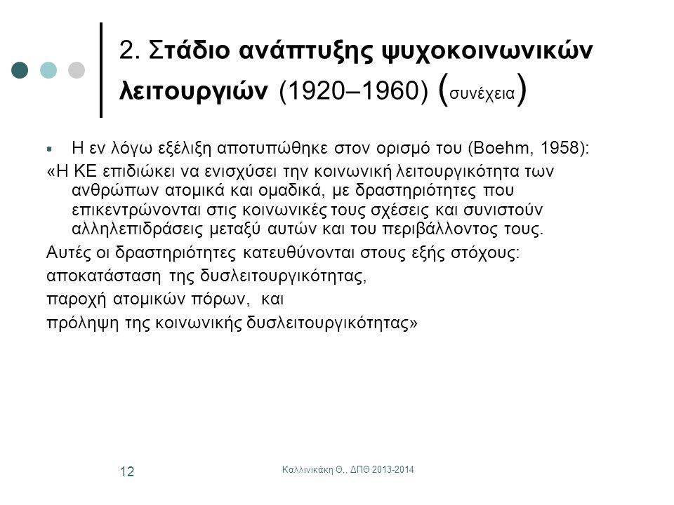 Καλλινικάκη Θ., ΔΠΘ 2013-2014 12 2. Στάδιο ανάπτυξης ψυχοκοινωνικών λειτουργιών (1920–1960) ( συνέχεια )  Η εν λόγω εξέλιξη αποτυπώθηκε στον ορισμό τ