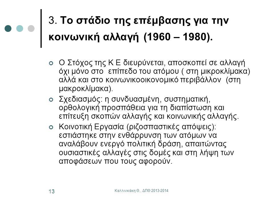 Καλλινικάκη Θ., ΔΠΘ 2013-2014 13 3. Το στάδιο της επέμβασης για την κοινωνική αλλαγή (1960 – 1980). Ο Στόχος της Κ Ε διευρύνεται, αποσκοπεί σε αλλαγή