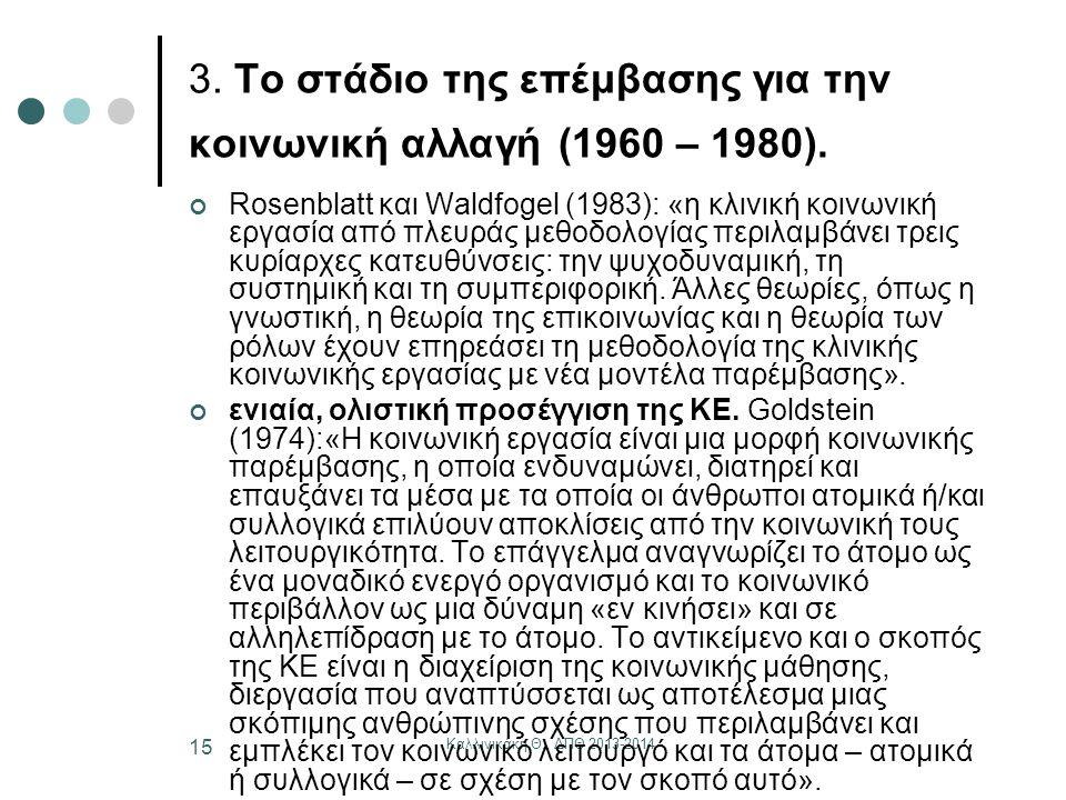 Καλλινικάκη Θ., ΔΠΘ 2013-2014 15 3. Το στάδιο της επέμβασης για την κοινωνική αλλαγή (1960 – 1980). Rosenblatt και Waldfogel (1983): «η κλινική κοινων