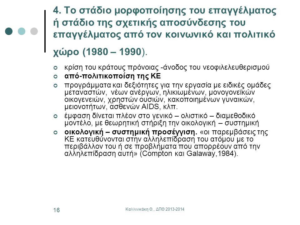 Καλλινικάκη Θ., ΔΠΘ 2013-2014 16 4. Το στάδιο μορφοποίησης του επαγγέλματος ή στάδιο της σχετικής αποσύνδεσης του επαγγέλματος από τον κοινωνικό και π