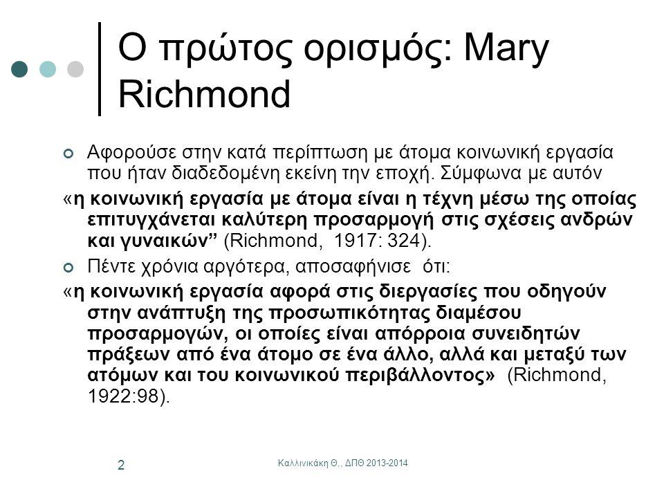 Καλλινικάκη Θ., ΔΠΘ 2013-2014 3 H 1 η συλλογική προσπάθεια ορισμού της ΚΕ Συνδιάσκεψη ακαδημαϊκών και επαγγελματιών κ.ε., εστίασε στις διαστάσεις των εφαρμογών της σε καταστάσεις ορατής και σοβαρής αδυναμίας, που ήταν εξαιρετικά διαδεδομένες εκείνη την εποχή (Midford Conference, 1929), ως εξής: «Η συνεισφορά της κοινωνικής εργασίας είναι σημαντική στην αντιμετώπιση σοβαρών κοινωνικών προβλημάτων, όπως η φτώχεια, η αναπηρία και η εγκατάλειψη των παιδιών, και στην ανάπτυξη της ικανότητας του ατόμου για αυτοσυντήρηση στις υπάρχουσες κοινωνικές συνθήκες, ενώ παράλληλα βοηθά το άτομο να αναγνωρίσει τις ανάγκες του και να αξιοποιήσει τις πηγές της κοινότητας» (ό.π.).