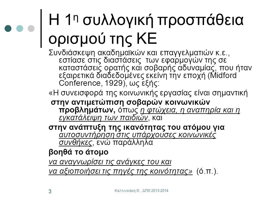 Καλλινικάκη Θ., ΔΠΘ 2013-2014 4 Το κοινό χαρακτηριστικό των πρώτων ορισμών η εστίαση στο άτομο, τις δυσκολίες, τις αδυναμίες, τις ανεπάρκειες που αντιμετώπιζε, και ελάχιστα στην κοινωνική διάσταση των κοινωνικών προβλημάτων και τις δομικές αιτίες που προκαλούν την εμφάνιση και ευνοούν τη διατήρησή τους.