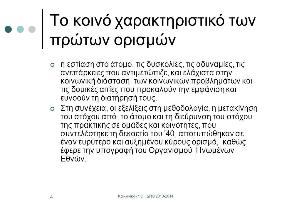 Καλλινικάκη Θ., ΔΠΘ 2013-2014 5 Ο ορισμός του ΟΗΕ, (1950) Σύμφωνα με αυτόν, η κοινωνική εργασία ήταν το «σύνολο των ενεργειών που σχεδιάζονται να προσφέρουν βοήθεια στην επίλυση προβλημάτων που εμποδίζουν άτομα, οικογένειες και ομάδες να επιτύχουν ένα ελάχιστο επιθυμητό κριτήριο–επίπεδο κοινωνικής και οικονομικής ευημερίας τους.