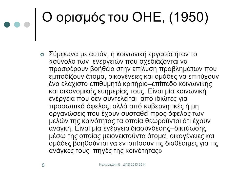 Καλλινικάκη Θ., ΔΠΘ 2013-2014 5 Ο ορισμός του ΟΗΕ, (1950) Σύμφωνα με αυτόν, η κοινωνική εργασία ήταν το «σύνολο των ενεργειών που σχεδιάζονται να προσ
