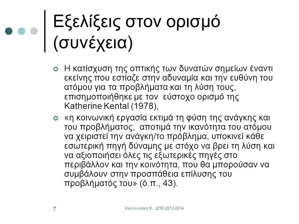 Καλλινικάκη Θ., ΔΠΘ 2013-2014 7 Εξελίξεις στον ορισμό (συνέχεια) Η κατίσχυση της οπτικής των δυνατών σημείων έναντι εκείνης που εστίαζε στην αδυναμία