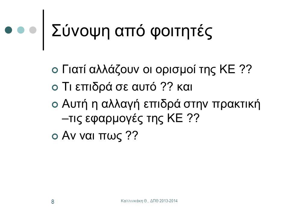 Καλλινικάκη Θ., ΔΠΘ 2013-2014 8 Σύνοψη από φοιτητές Γιατί αλλάζουν οι ορισμοί της ΚΕ ?? Τι επιδρά σε αυτό ?? και Αυτή η αλλαγή επιδρά στην πρακτική –τ
