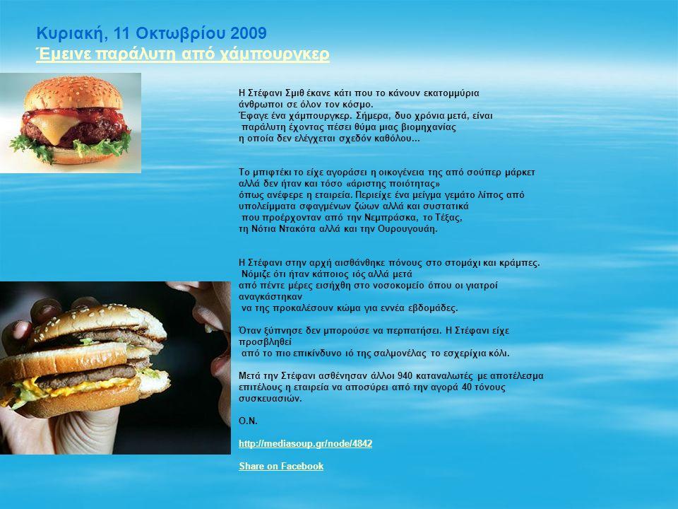Κυριακή, 11 Οκτωβρίου 2009 Έμεινε παράλυτη από χάμπουργκερ Η Στέφανι Σμιθ έκανε κάτι που το κάνουν εκατομμύρια άνθρωποι σε όλον τον κόσμο. Έφαγε ένα χ