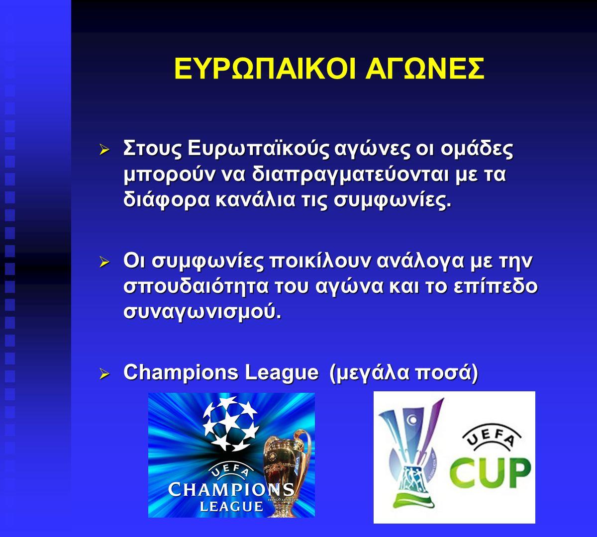 ΕΥΡΩΠΑΙΚΟΙ ΑΓΩΝΕΣ  Στους Ευρωπαϊκούς αγώνες οι ομάδες μπορούν να διαπραγματεύονται με τα διάφορα κανάλια τις συμφωνίες.  Οι συμφωνίες ποικίλουν ανάλ