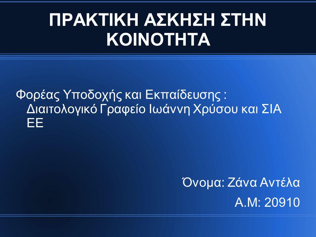 ΓΕΝΙΚΕΣ ΠΛΗΡΟΦΟΡΙΕΣ Πρώτη γνωριμία με υπεύθυνο διαιτολόγο, ξενάγηση στο χώρο του γραφείου, το οποίο βρίσκεται στην περιοχή Αμαρουσίου Αττικής.