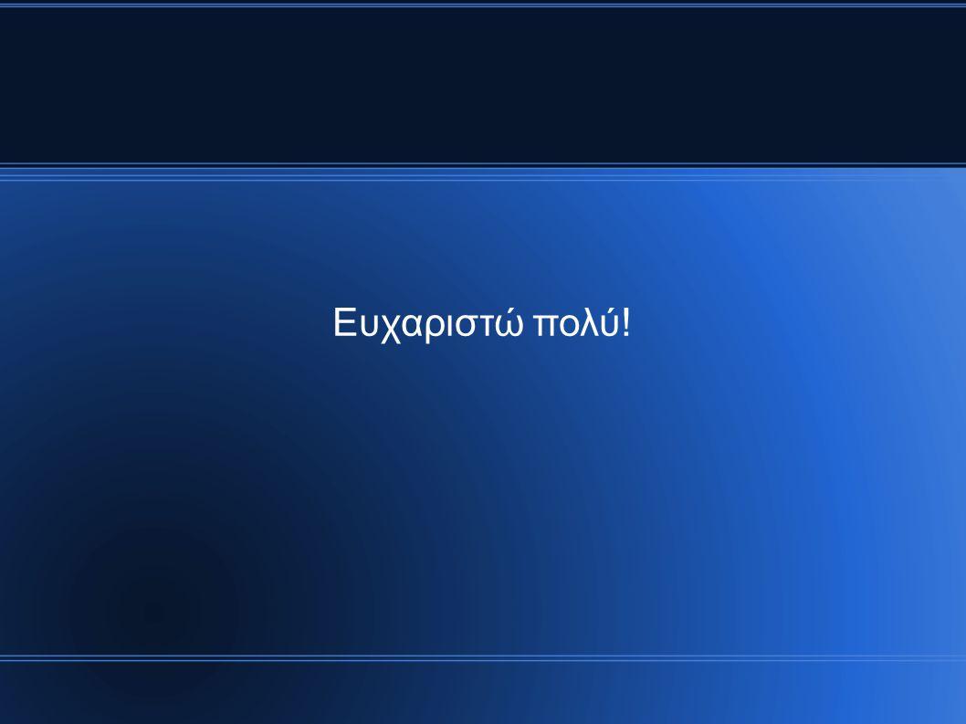 Ευχαριστώ πολύ!