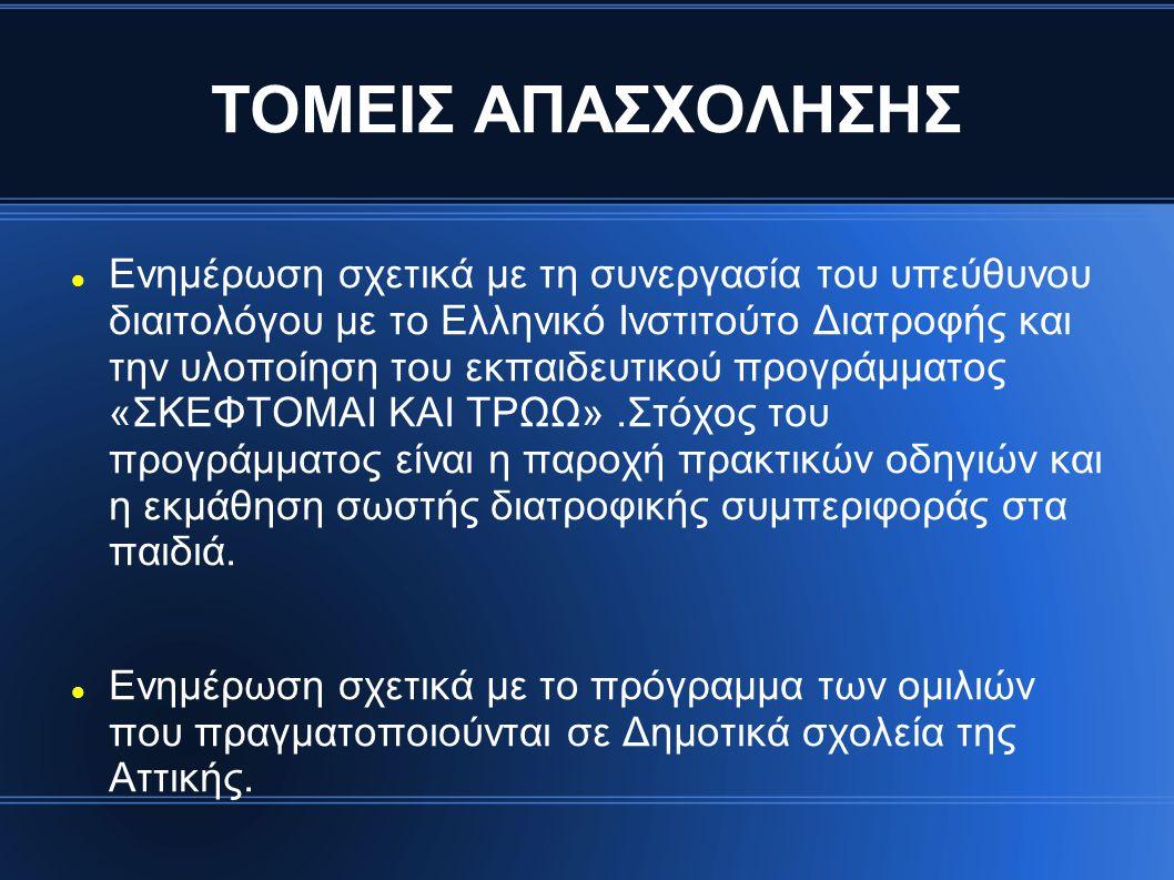 ΤΟΜΕΙΣ ΑΠΑΣΧΟΛΗΣΗΣ Ενημέρωση σχετικά με τη συνεργασία του υπεύθυνου διαιτολόγου με το Ελληνικό Ινστιτούτο Διατροφής και την υλοποίηση του εκπαιδευτικού προγράμματος «ΣΚΕΦΤΟΜΑΙ ΚΑΙ ΤΡΩΩ».Στόχος του προγράμματος είναι η παροχή πρακτικών οδηγιών και η εκμάθηση σωστής διατροφικής συμπεριφοράς στα παιδιά.
