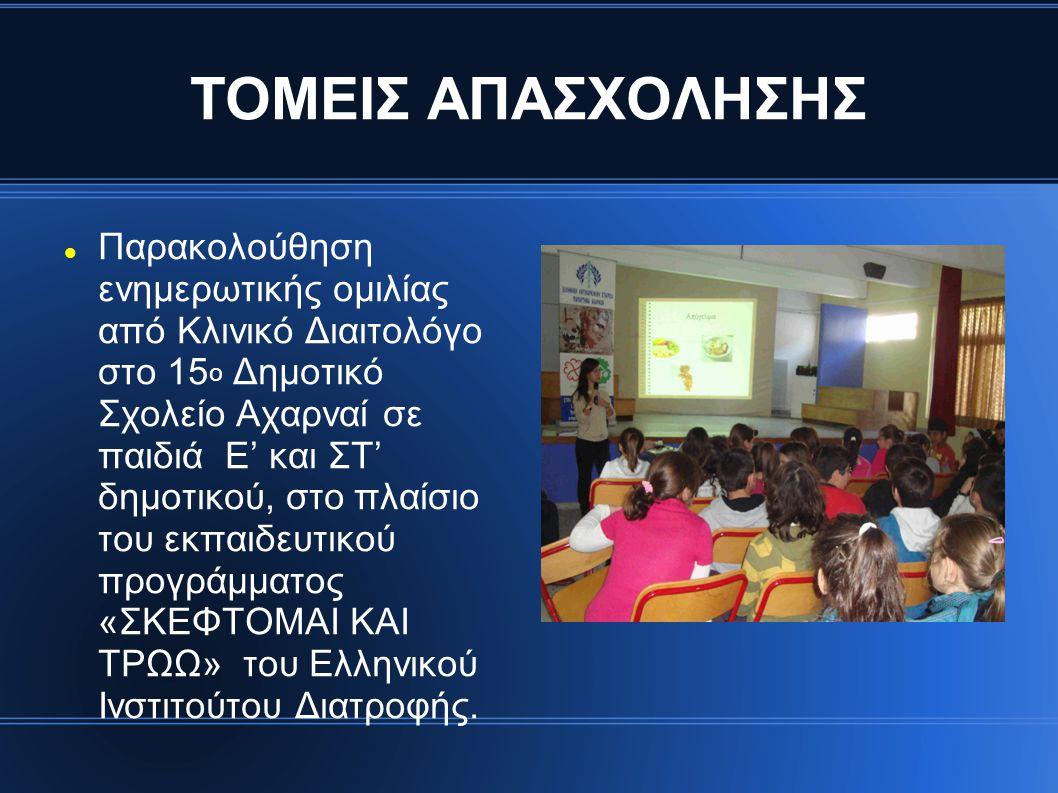 ΤΟΜΕΙΣ ΑΠΑΣΧΟΛΗΣΗΣ Παρακολούθηση ενημερωτικής ομιλίας από Κλινικό Διαιτολόγο στο 15 ο Δημοτικό Σχολείο Αχαρναί σε παιδιά Ε' και ΣΤ' δημοτικού, στο πλαίσιο του εκπαιδευτικού προγράμματος «ΣΚΕΦΤΟΜΑΙ ΚΑΙ ΤΡΩΩ» του Ελληνικού Ινστιτούτου Διατροφής.