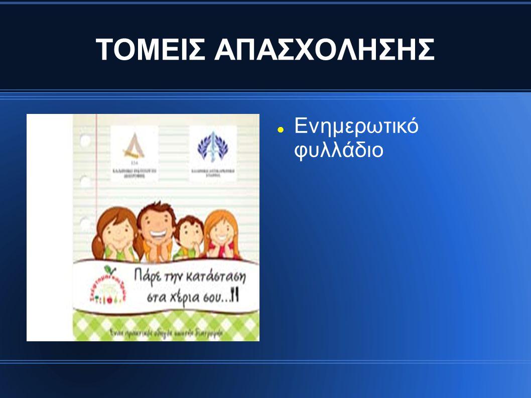 ΤΟΜΕΙΣ ΑΠΑΣΧΟΛΗΣΗΣ Διανομή ενημερωτικού φυλλαδιού στους μαθητές