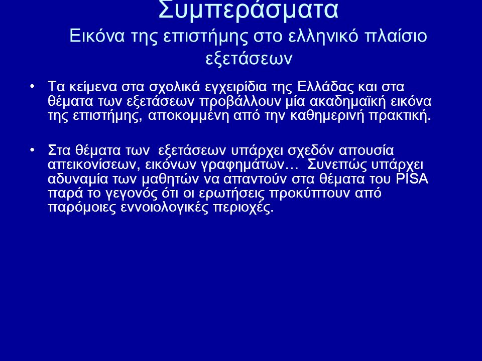 Συμπεράσματα Εικόνα της επιστήμης στο ελληνικό πλαίσιο εξετάσεων Τα κείμενα στα σχολικά εγχειρίδια της Ελλάδας και στα θέματα των εξετάσεων προβάλλουν