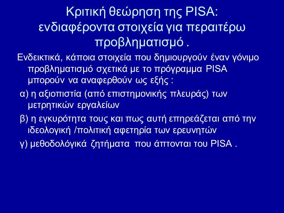 Κριτική θεώρηση της PISA: ενδιαφέροντα στοιχεία για περαιτέρω προβληματισμό. Ενδεικτικά, κάποια στοιχεία που δημιουργούν έναν γόνιμο προβληματισμό σχε