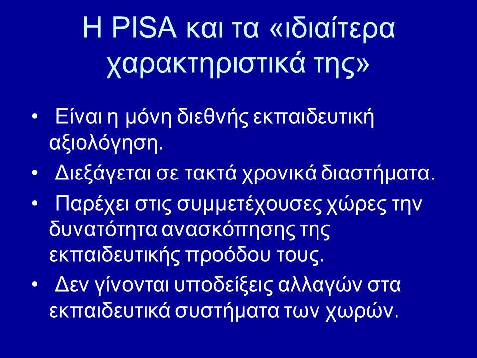 Η PISA και τα «ιδιαίτερα χαρακτηριστικά της» Είναι η μόνη διεθνής εκπαιδευτική αξιολόγηση. Διεξάγεται σε τακτά χρονικά διαστήματα. Παρέχει στις συμμετ