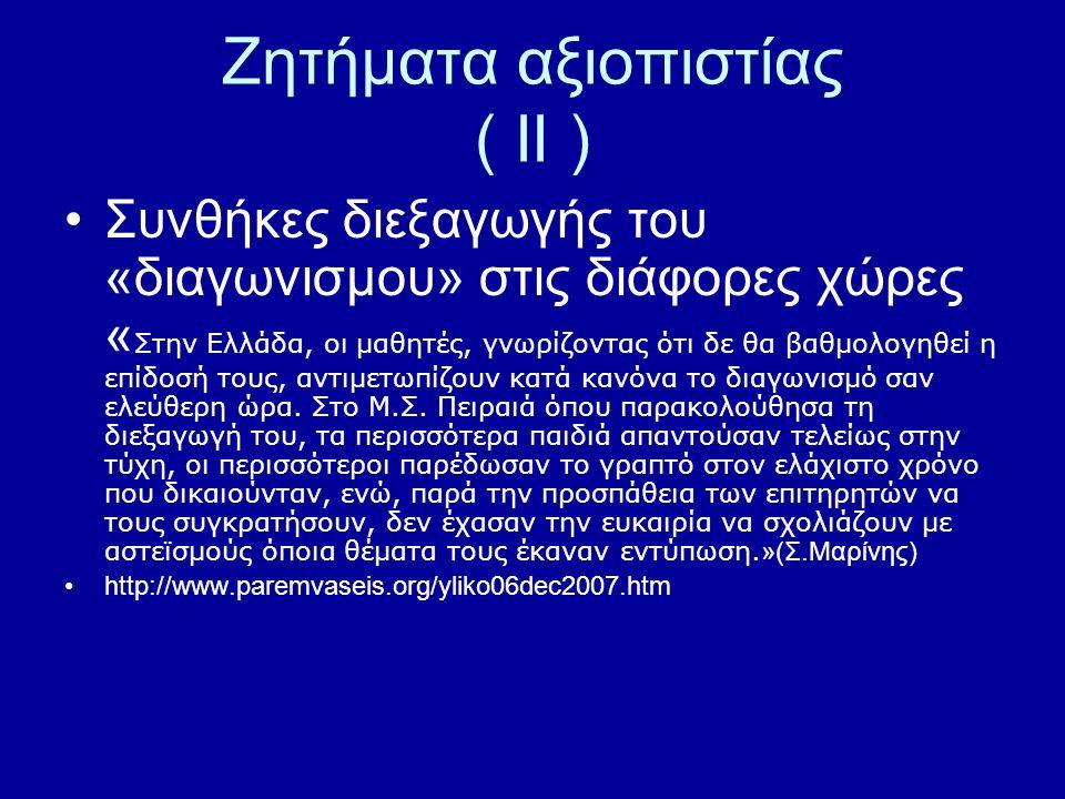 Ζητήματα αξιοπιστίας ( ΙΙ ) Συνθήκες διεξαγωγής του «διαγωνισμου» στις διάφορες χώρες « Στην Ελλάδα, οι μαθητές, γνωρίζοντας ότι δε θα βαθμολογηθεί η