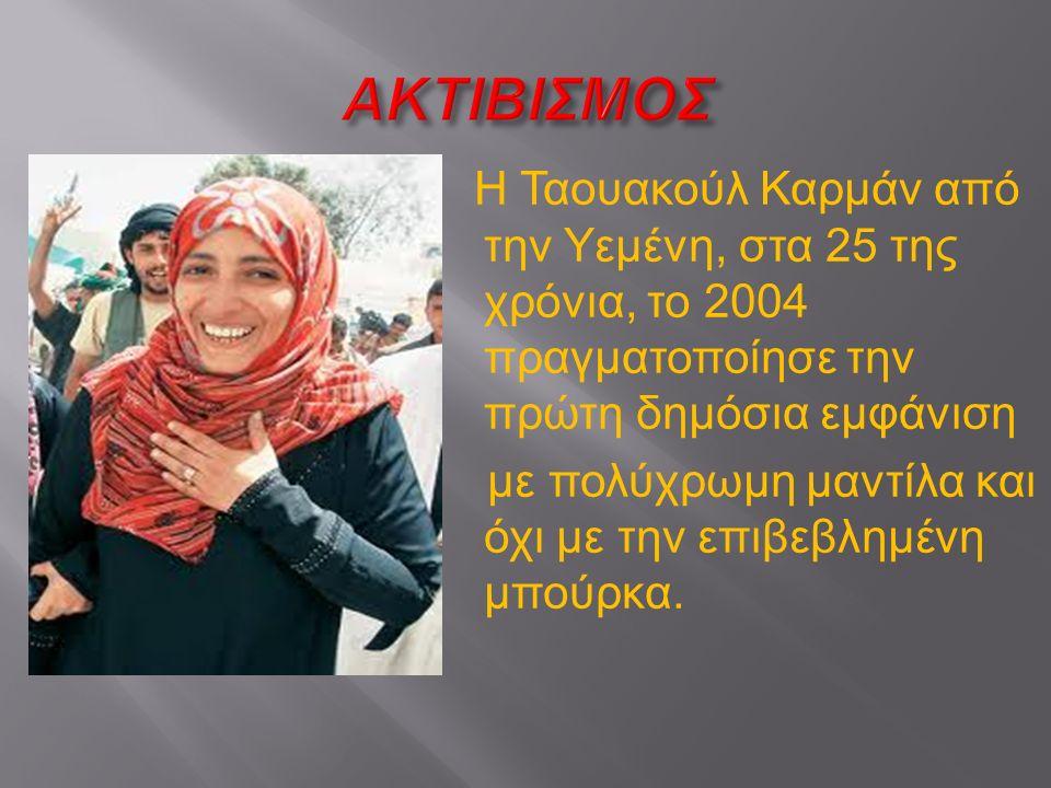 Η Ταουακούλ Καρμάν από την Υεμένη, στα 25 της χρόνια, το 2004 πραγματοποίησε την πρώτη δημόσια εμφάνιση με πολύχρωμη μαντίλα και όχι με την επιβεβλημέ