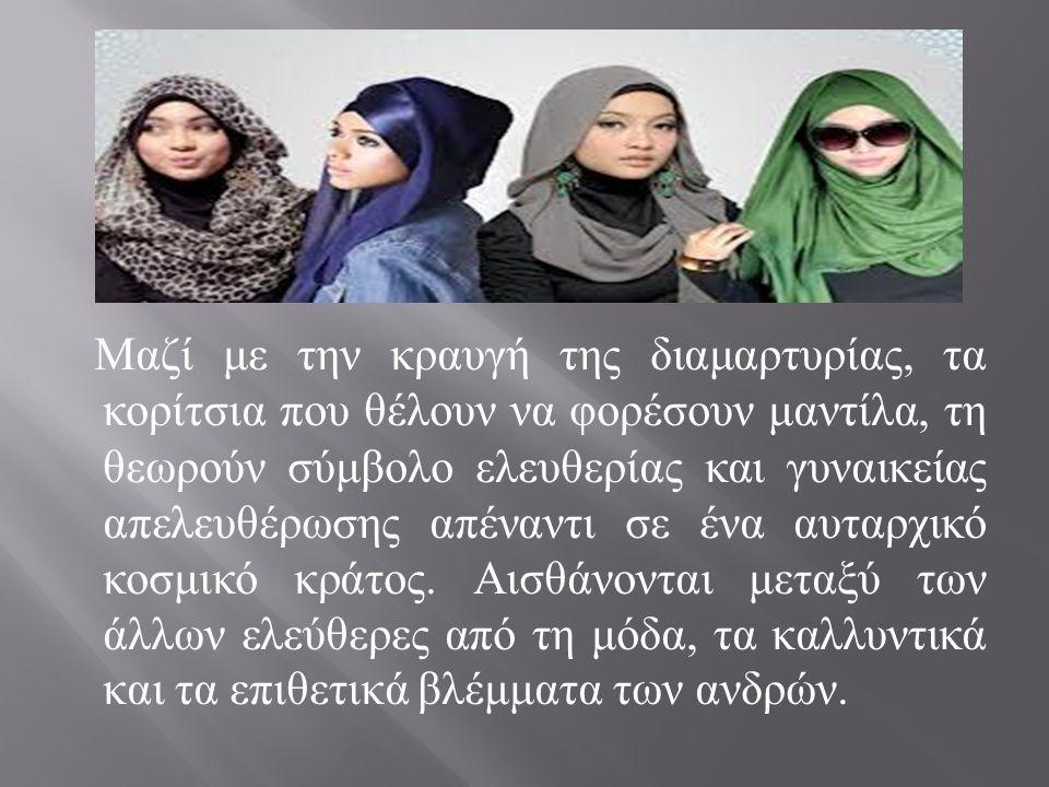 Μαζί με την κραυγή της διαμαρτυρίας, τα κορίτσια που θέλουν να φορέσουν μαντίλα, τη θεωρούν σύμβολο ελευθερίας και γυναικείας απελευθέρωσης απέναντι σ