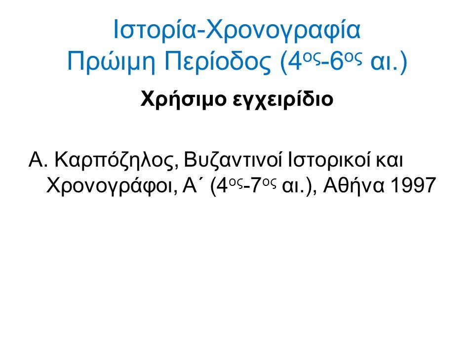 Ιστορία-Χρονογραφία Πρώιμη Περίοδος (4 ος -6 ος αι.) Χρήσιμο εγχειρίδιο Α. Καρπόζηλος, Βυζαντινοί Ιστορικοί και Χρονογράφοι, Α΄ (4 ος -7 ος αι.), Αθήν