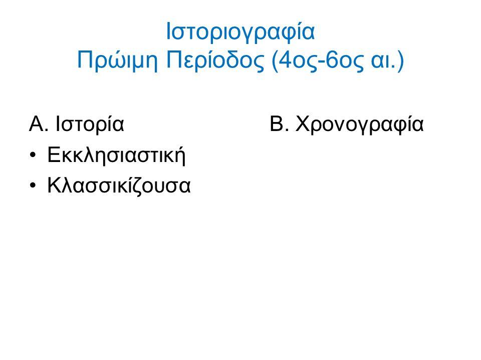 Ιστοριογραφία Πρώιμη Περίοδος (4ος-6ος αι.) Α. ΙστορίαΒ. Χρονογραφία Εκκλησιαστική Κλασσικίζουσα