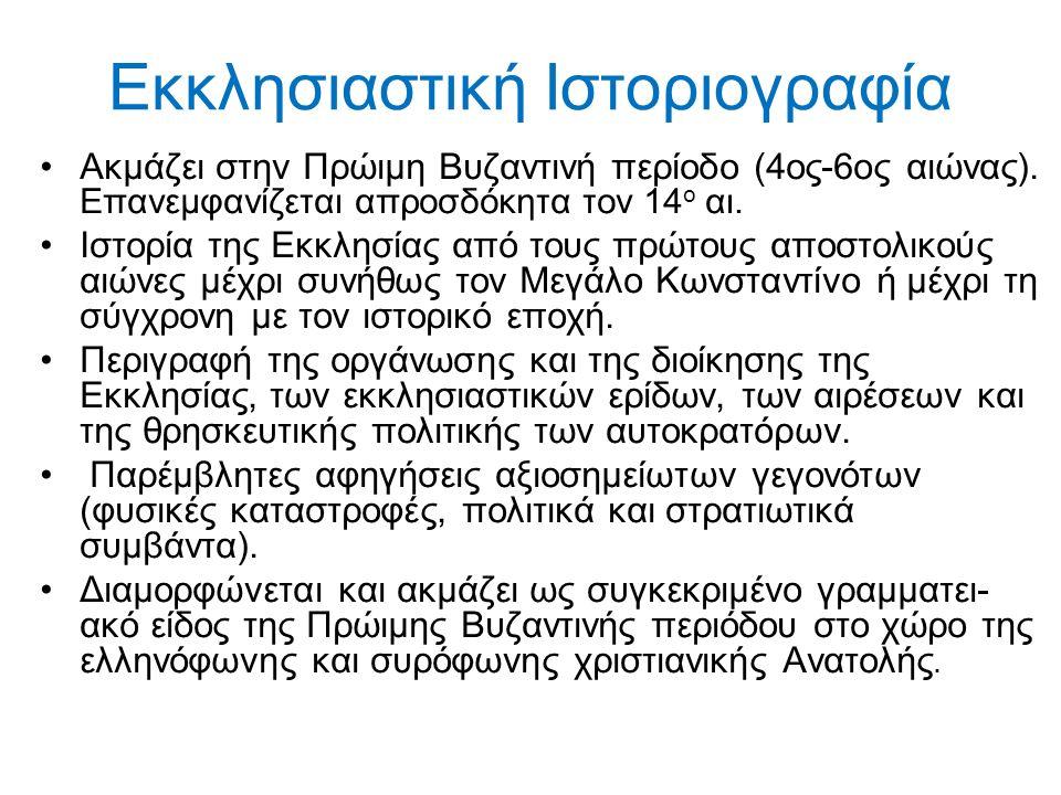 Εκκλησιαστική Ιστοριογραφία Ακμάζει στην Πρώιμη Βυζαντινή περίοδο (4ος-6ος αιώνας). Επανεμφανίζεται απροσδόκητα τον 14 ο αι. Ιστορία της Εκκλησίας από