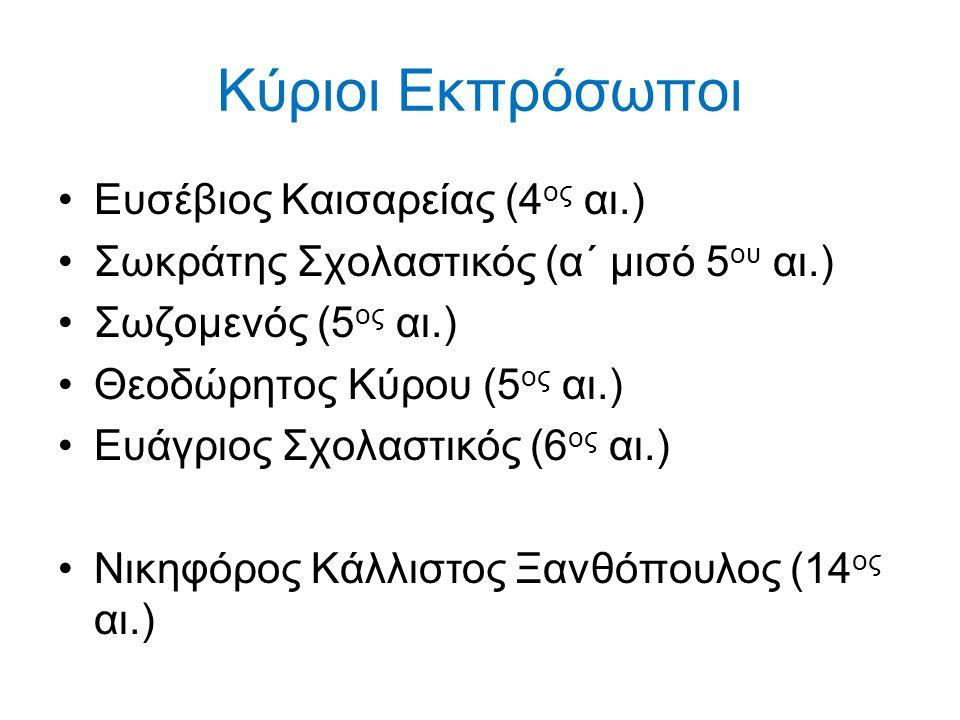Κύριοι Εκπρόσωποι Ευσέβιος Καισαρείας (4 ος αι.) Σωκράτης Σχολαστικός (α΄ μισό 5 ου αι.) Σωζομενός (5 ος αι.) Θεοδώρητος Κύρου (5 ος αι.) Ευάγριος Σχο