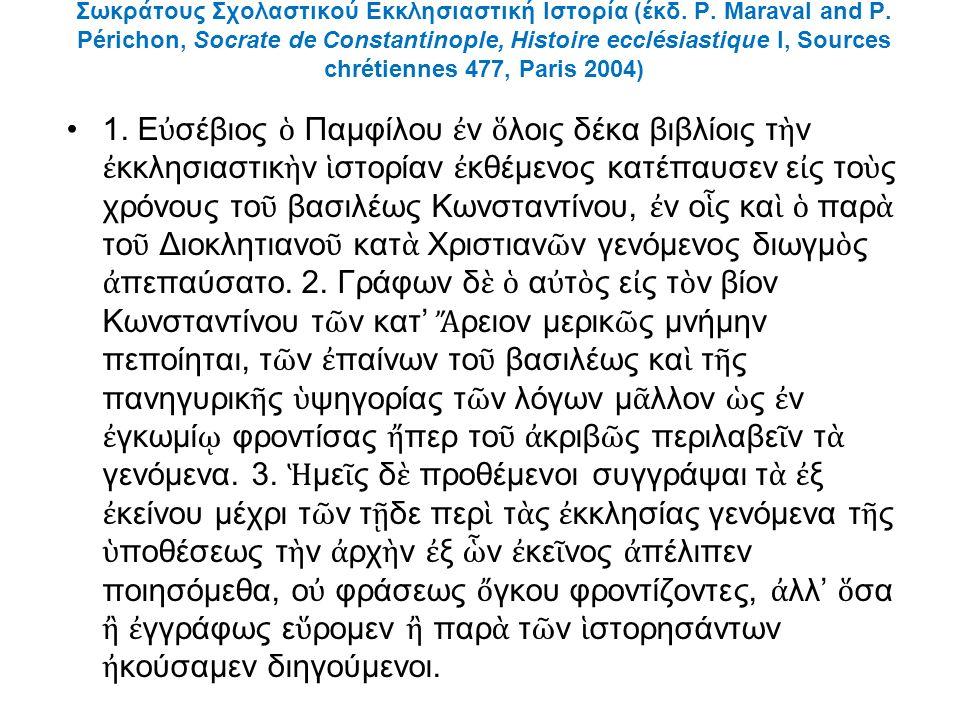 Σωκράτους Σχολαστικού Εκκλησιαστική Ιστορία (έκδ. P. Maraval and P. Périchon, Socrate de Constantinople, Histoire ecclésiastique I, Sources chrétienne