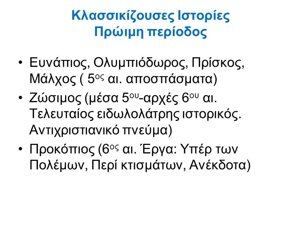 Κλασσικίζουσες Ιστορίες Πρώιμη περίοδος Ευνάπιος, Ολυμπιόδωρος, Πρίσκος, Μάλχος ( 5 ος αι. αποσπάσματα) Ζώσιμος (μέσα 5 ου -αρχές 6 ου αι. Τελευταίος