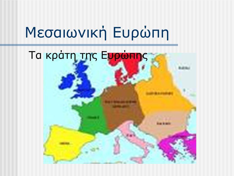 Μεσαιωνική Ευρώπη Τα κράτη της Ευρώπης