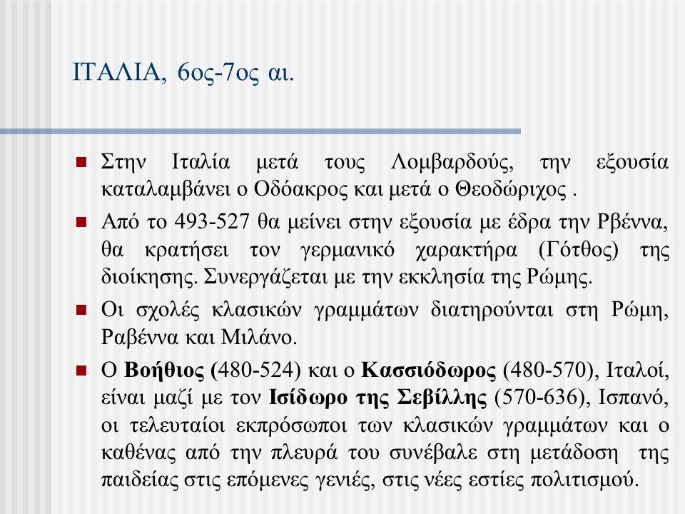 ΙΤΑΛΙΑ, 6ος-7ος αι. Στην Ιταλία μετά τους Λομβαρδούς, την εξουσία καταλαμβάνει ο Οδόακρος και μετά ο Θεοδώριχος. Από το 493-527 θα μείνει στην εξουσία