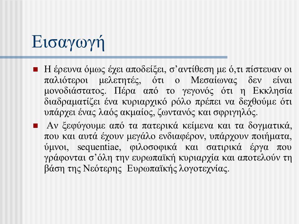 Λατινική γλώσσα και εκπαίδευση Η αρχαία παράδοση και κυρίως η φιλοσοφία πέρασε στo Μεσαίωνα.
