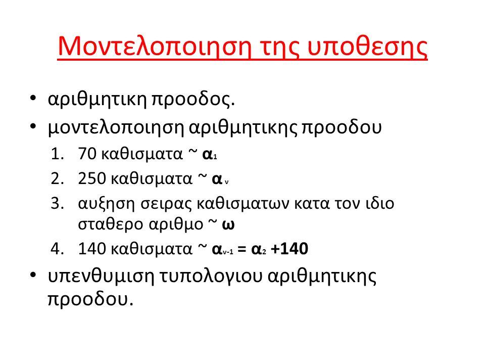 Επιλυση του 1 και 2 ερωτηματος Επιλυση του πρωτου ερωτηματος με την χρηση συστηματος 2 εξισωσεων.