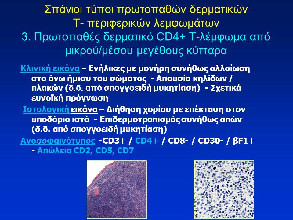Σπάνιοι τύποι πρωτοπαθών δερματικών Τ- περιφερικών λεμφωμάτων 3. Πρωτοπαθές δερματικό CD4+ Τ-λέμφωμα από μικρού/μέσου μεγέθους κύτταρα Κλινική εικόνα