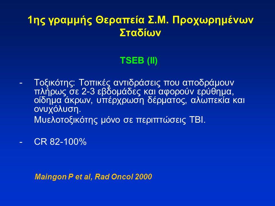 1ης γραμμής Θεραπεία Σ.Μ. Προχωρημένων Σταδίων TSEB (ΙΙ) -Τοξικότης: Τοπικές αντιδράσεις που αποδράμουν πλήρως σε 2-3 εβδομάδες και αφορούν ερύθημα, ο