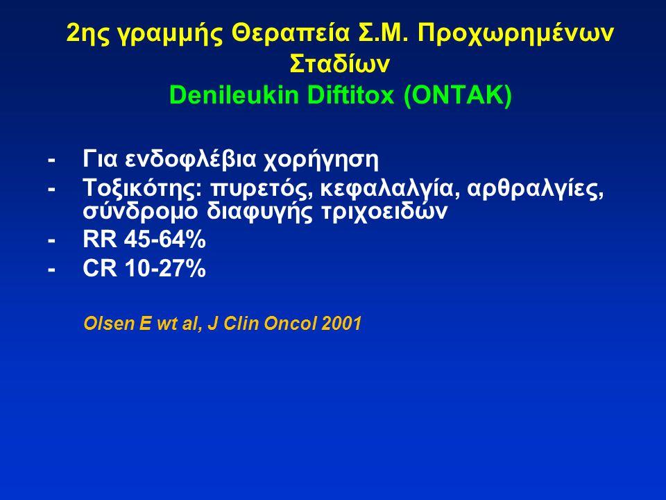 2ης γραμμής Θεραπεία Σ.Μ. Προχωρημένων Σταδίων Denileukin Diftitox (ONTAK) -Για ενδοφλέβια χορήγηση -Τοξικότης: πυρετός, κεφαλαλγία, αρθραλγίες, σύνδρ