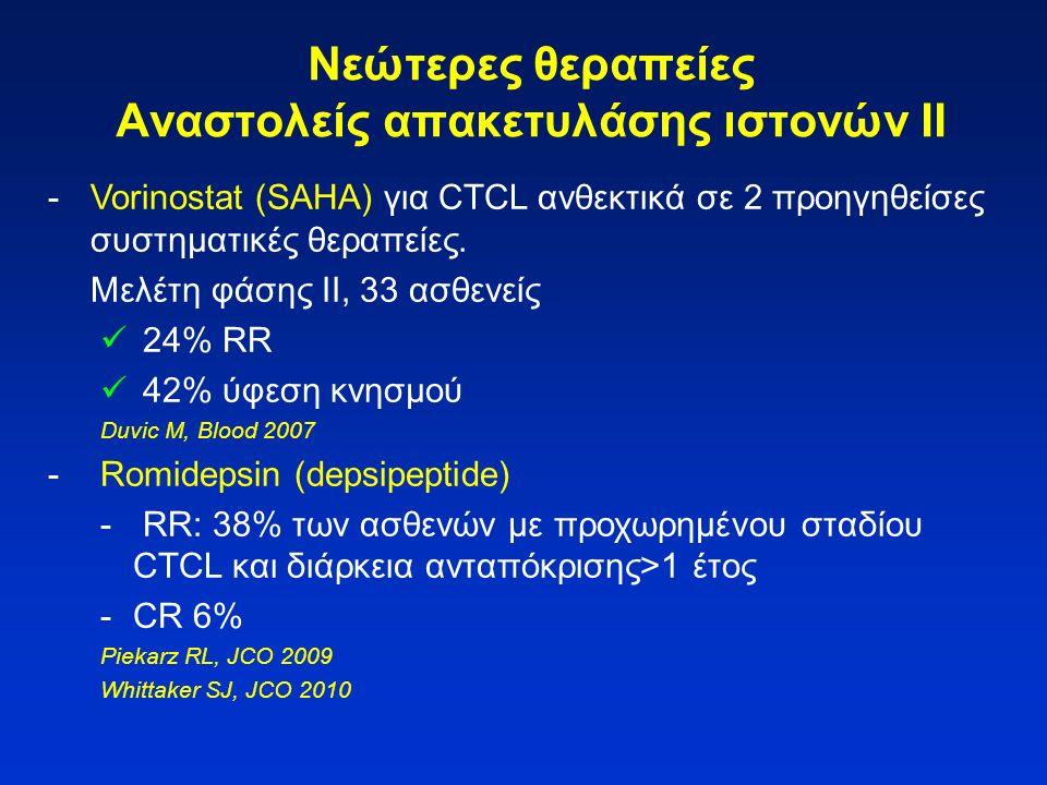 -Vorinostat (SAHA) για CTCL ανθεκτικά σε 2 προηγηθείσες συστηματικές θεραπείες. Μελέτη φάσης ΙΙ, 33 ασθενείς 24% RR 42% ύφεση κνησμού Duvic M, Blood 2