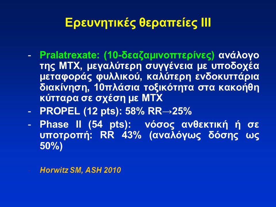 Ερευνητικές θεραπείες III -Pralatrexate: (10-δεαζαμινοπτερίνες) ανάλογο της MTX, μεγαλύτερη συγγένεια με υποδοχέα μεταφοράς φυλλικού, καλύτερη ενδοκυτ