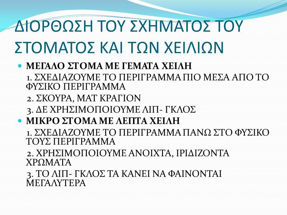 ΔΙΟΡΘΩΣΗ ΤΟΥ ΣΧΗΜΑΤΟΣ ΤΟΥ ΣΤΟΜΑΤΟΣ ΚΑΙ ΤΩΝ ΧΕΙΛΙΩΝ ΜΕΓΑΛΟ ΣΤΟΜΑ ΜΕ ΓΕΜΑΤΑ ΧΕΙΛΗ 1. ΣΧΕΔΙΑΖΟΥΜΕ ΤΟ ΠΕΡΙΓΡΑΜΜΑ ΠΙΟ ΜΕΣΑ ΑΠΟ ΤΟ ΦΥΣΙΚΟ ΠΕΡΙΓΡΑΜΜΑ 2. ΣΚΟΥ