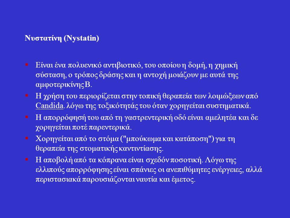 Νυστατίνη (Nystatin)  Είναι ένα πολυενικό αντιβιοτικό, του οποίου η δομή, η χημική σύσταση, ο τρόπος δράσης και η αντοχή μοιάζουν με αυτά της αμφοτερ
