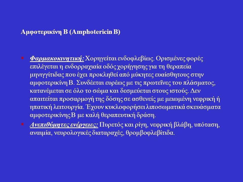 Αμφοτερικίνη Β (Amphotericin Β)  Φαρμακοκινητική: Χορηγείται ενδοφλεβίως. Ορισμένες φορές επιλέγεται η ενδορραχιαία οδός χορήγησης για τη θεραπεία μη