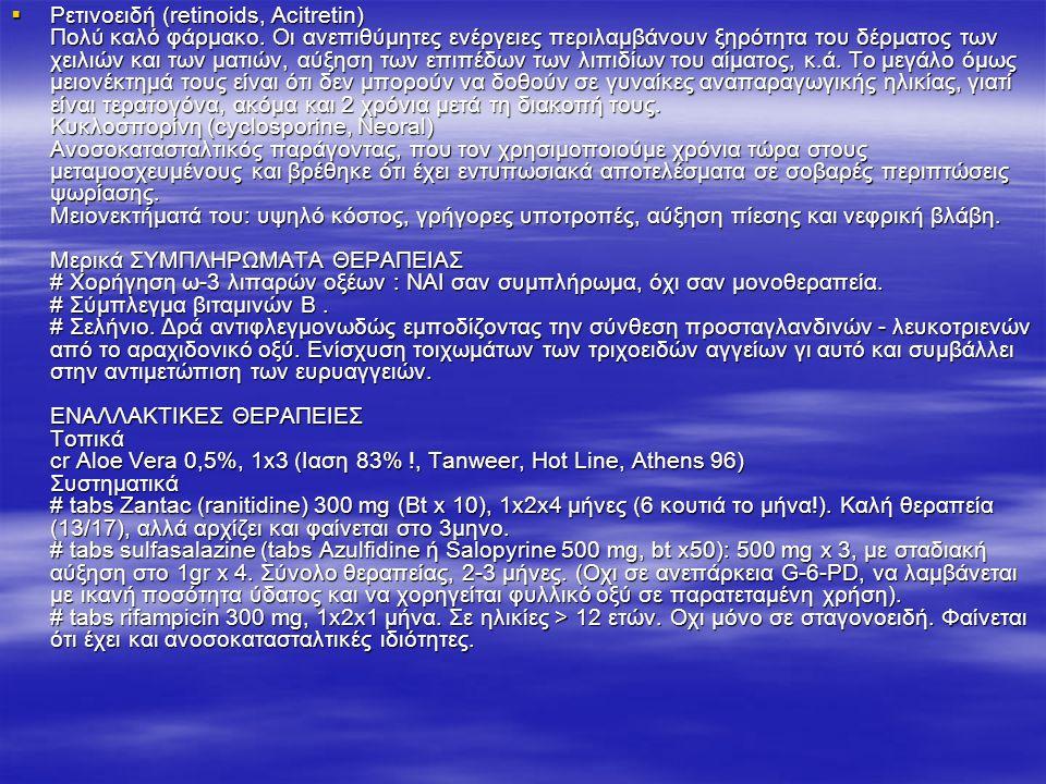  Ρετινοειδή (retinoids, Acitretin) Πολύ καλό φάρμακο.