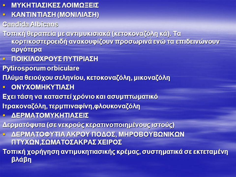  ΜΥΚΗΤΙΑΣΙΚΕΣ ΛΟΙΜΩΞΕΙΣ  ΚΑΝΤΙΝΤΙΑΣΗ (ΜΟΝΙΛΙΑΣΗ) Candida Albicans Tοπική θεραπεία με αντιμυκισιακά (κετοκοναζόλη κά).
