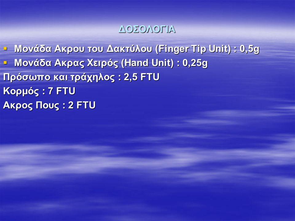 ΔΟΣΟΛΟΓΙΑ  Μονάδα Ακρου του Δακτύλου (Finger Tip Unit) : 0,5g  Μονάδα Ακρας Χειρός (Hand Unit) : 0,25g Πρόσωπο και τράχηλος : 2,5 FTU Κορμός : 7 FTU Ακρος Πους : 2 FTU