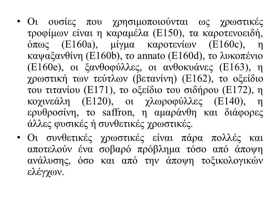 Οι ουσίες που χρησιμοποιούνται ως χρωστικές τροφίμων είναι η καραμέλα (Ε150), τα καροτενοειδή, όπως (Ε160a), μίγμα καροτενίων (Ε160c), η καψαξανθίνη (Ε160b), το annato (Ε160d), το λυκοπένιο (Ε160e), οι ξανθοφύλλες, οι ανθοκυάνες (Ε163), η χρωστική των τεύτλων (βετανίνη) (Ε162), το οξείδιο του τιτανίου (Ε171), το οξείδιο του σιδήρου (Ε172), η κοχινεάλη (Ε120), οι χλωροφύλλες (Ε140), η ερυθροσίνη, το saffron, η αμαράνθη και διάφορες άλλες φυσικές ή συνθετικές χρωστικές.