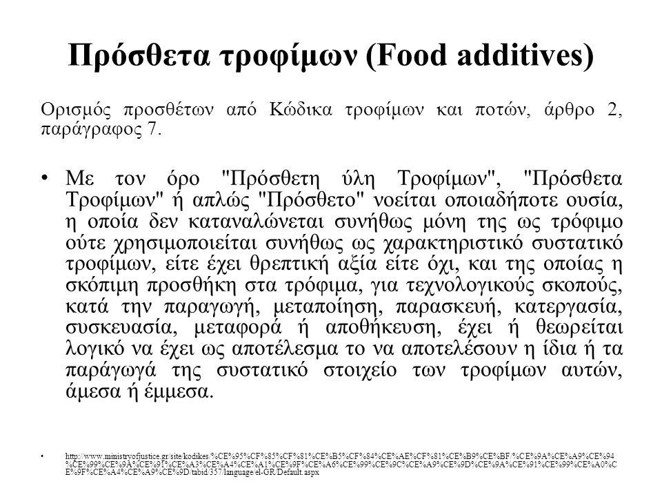 Σημαντικές κατηγορίες προσθέτων Συντηρητικά (Preservatives) Αρωματικοί παράγοντες (Flavouring Agents) Χρωστικές (Colouring Agents) Γαλακτωματοποιητές, σταθεροποιητές και πηκτικές ουσίες (Emulsifiers, Stabilizers and Thickeners) Θρεπτικά συστατικά (Nutrients) Αντιοξειδωτικά (Antioxidants)