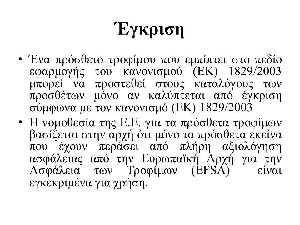 Έγκριση Ένα πρόσθετο τροφίμου που εμπίπτει στο πεδίο εφαρμογής του κανονισμού (ΕΚ) 1829/2003 μπορεί να προστεθεί στους καταλόγους των προσθέτων μόνο αν καλύπτεται από έγκριση σύμφωνα με τον κανονισμό (ΕΚ) 1829/2003 Η νομοθεσία της Ε.Ε.