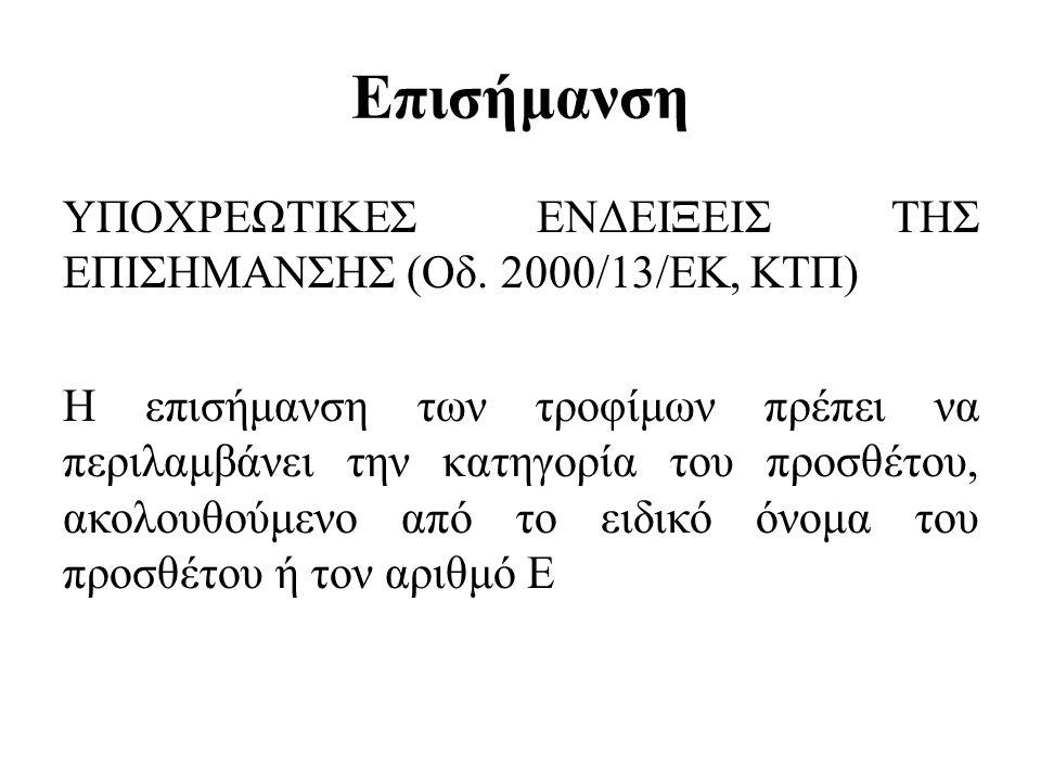 Επισήμανση ΥΠΟΧΡΕΩΤΙΚΕΣ ΕΝΔΕΙΞΕΙΣ ΤΗΣ ΕΠΙΣΗΜΑΝΣΗΣ (Οδ. 2000/13/ΕΚ, ΚΤΠ) Η επισήμανση των τροφίμων πρέπει να περιλαμβάνει την κατηγορία του προσθέτου,