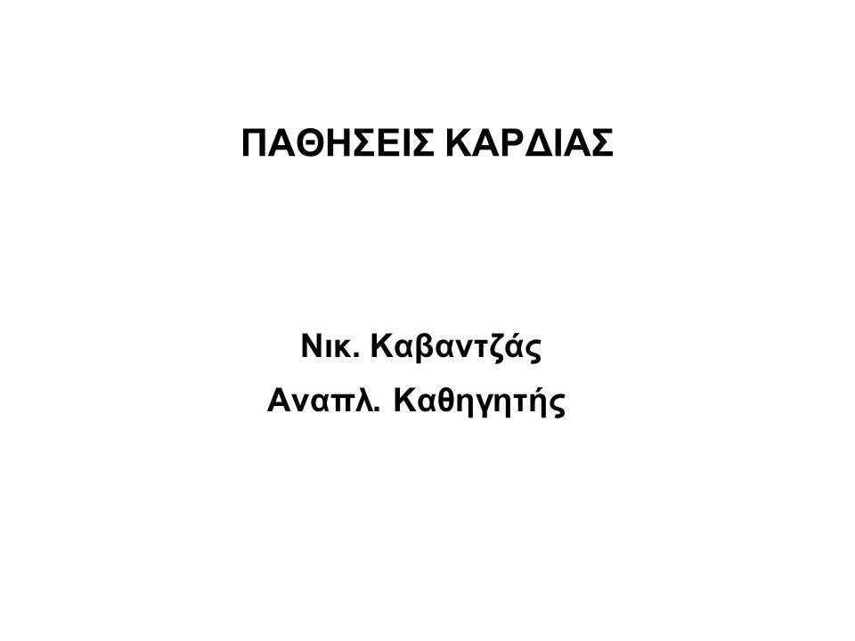 ΠΑΘΗΣΕΙΣ ΚΑΡΔΙΑΣ Νικ. Καβαντζάς Αναπλ. Καθηγητής